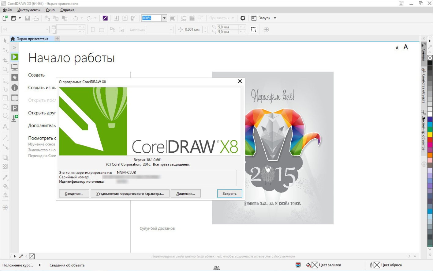 Торрент coreldraw portable.